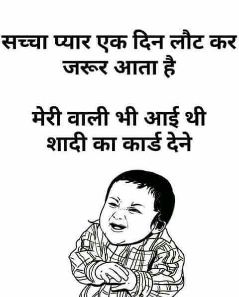 Best Funny Latest Adult, Non Veg, Jokes In Hindi For -6533