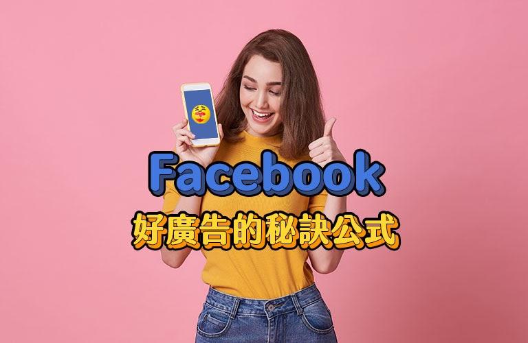 Facebook廣告投手班-好廣告的秘訣公式