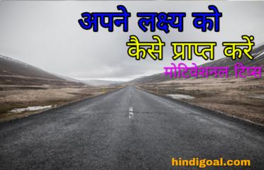 Apne lakshya ko kaise prapt kare, motivational tips hindi me