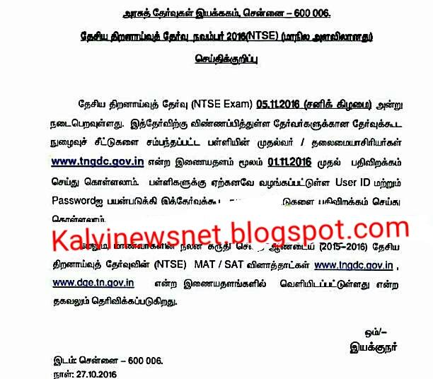 தேசிய திறனாய்வு தேர்வு நவம்பர் -2016 HALLTICKET பற்றிய  செய்திக்குறிப்பு