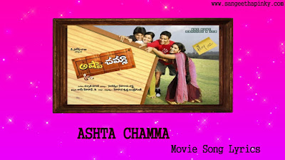 ashta-chamma-telugu-movie-songs-lyrics