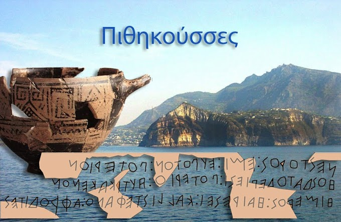 Ο Εγκέλαδος στο Νησί των Πιθήκων, την παλαιότερη ελληνική αποικία στη Δύση