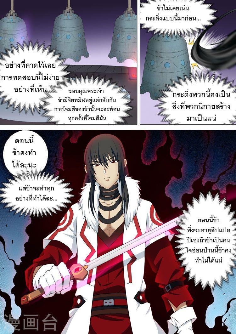 God of Martial Arts ตอนที่ 26 หน้า 2