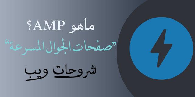 ماهو AMP؟
