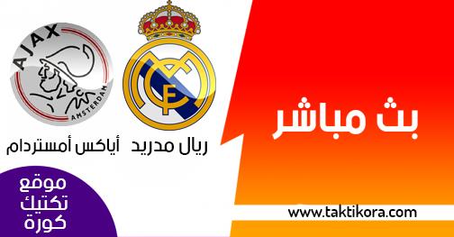 مشاهدة مباراة ريال مدريد واياكس امستردام بث مباشر اليوم 05-03-2019 دوري أبطال أوروبا