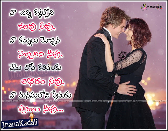 Telugu good night greetings with love quotes Best telugu love quotes Nice heart touching telugu love quotes Best good telugu prema kavithalu