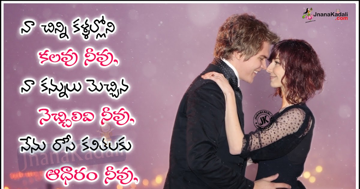 best telugu love proposal quotes messages jnana kadali
