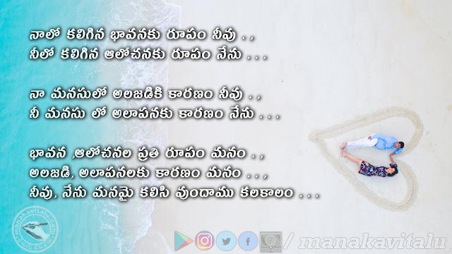 ప్రేమ కవితలు prema kavithalu photos download