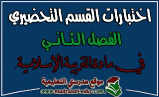 اختبارات القسم التحضيري الفصل الثاني في   مادة التربية الإسلامية