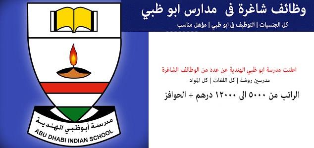 اعلان وظائف خالية في مدارس أبوظبي الخاصة فى المدرسة الهندية وظائف تدريس معلمين ومعلمات منشور 10-11-2018
