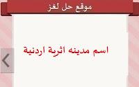مدينه اثرية اردنية