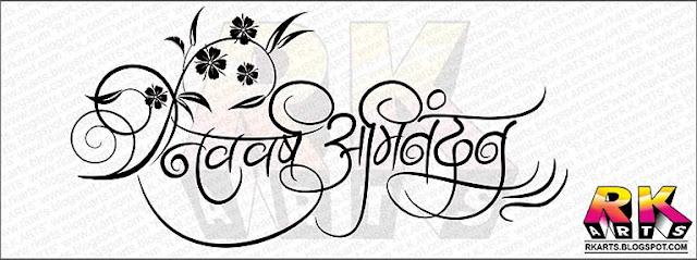 Calligraphy: नव वर्ष अभिनंदन