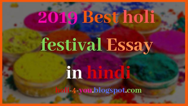 2019 Best holi festival Essay in hindi