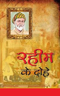 rahim-ke-dohe-in-hindi
