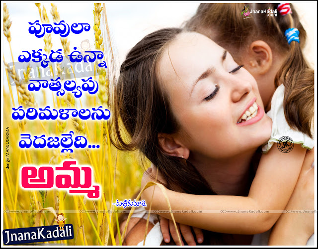 Nice Telugu language Mother Quotes and nice Wallpapers,Best Mother and Child Telugu quotations,Popular Telugu Best Mother Wallpapers free,Telugu Mother Father Inspiring Quotes,Top Telugu Mother Love Messages and Greetings