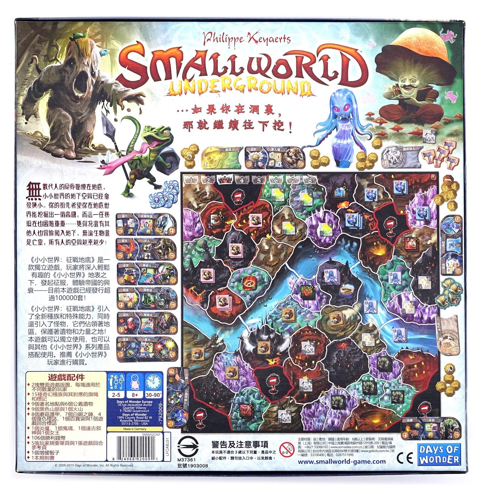BoardSheep 小羊桌遊報: 【桌遊開箱報】Small World Underground 小小世界 征戰地底 簡易開箱