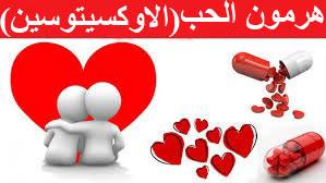 هرمون الحب ile ilgili görsel sonucu