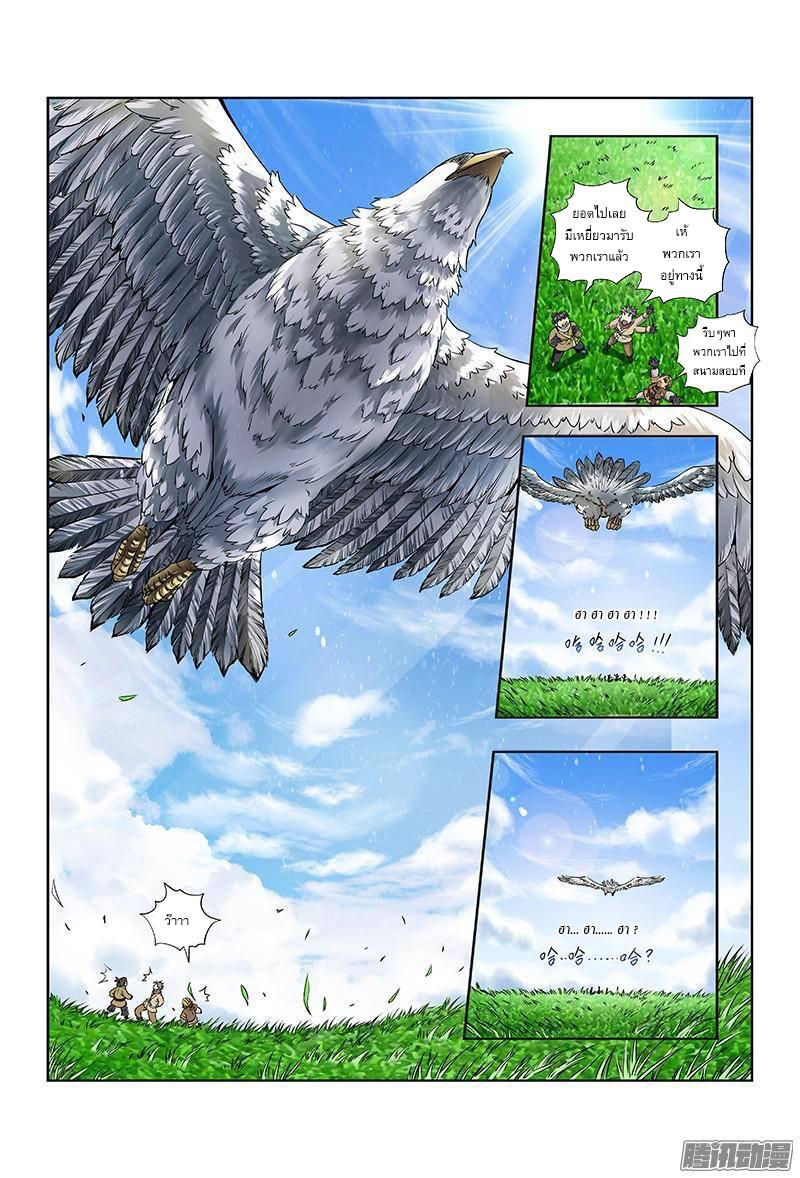 อ่านการ์ตูน Call Me God! 16 ภาพที่ 13