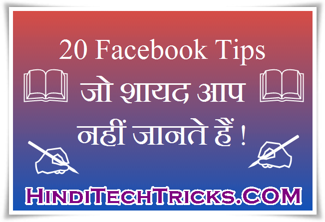 6-Facebook-Tips-in-Hindi