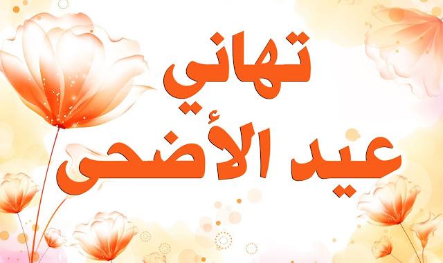 رسائل تهنئة بمناسبة عيد الأضحي المبارك 2018 موعد صلاه عيد الأضحى في الدول العربية 2018 -1439