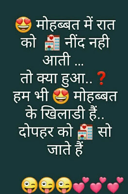 Mohabbat Me Raat Me Neend Nahi Aati Hai !