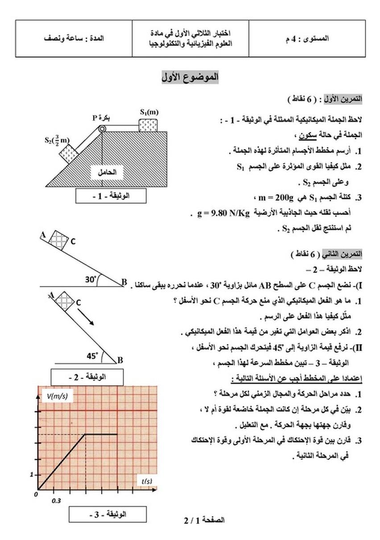 اختبار الفيزياء