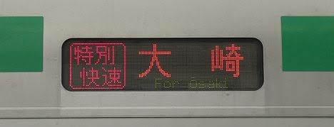 湘南新宿ライン 特別快速 大崎行き1 E231系(2018年 渋谷駅高架化工事に伴う運行)