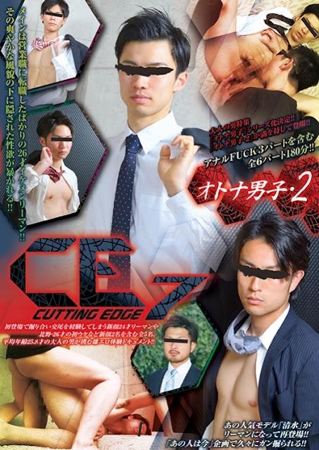 CuttinG EDGE 7 オトナ男子 ・2