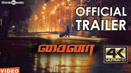 China Official Trailer | Kalaiyarasan, Ritu Varma | Harshavardhana | Ved Shanker