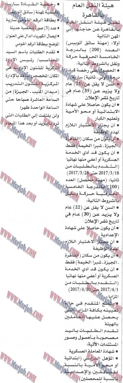 الاعلان الرسمي لوظائف هيئة النقل العام بالقاهرة والتقديم والاوراق حتى 10 / 4 / 2017