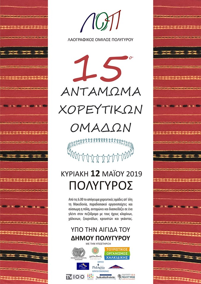Λαογραφικός Όμιλος Πολυγύρου 15ο Αντάμωμα Χορευτικών Ομάδων 2019