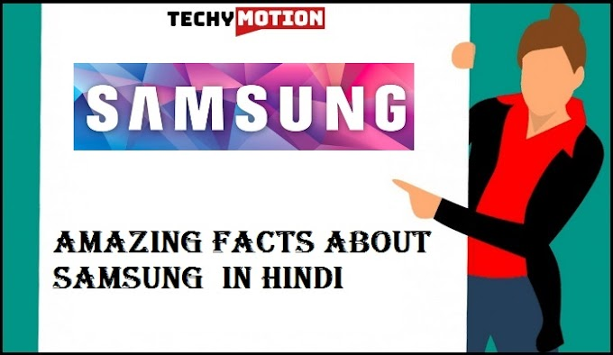 Amazing Facts About Samsung  In Hindi