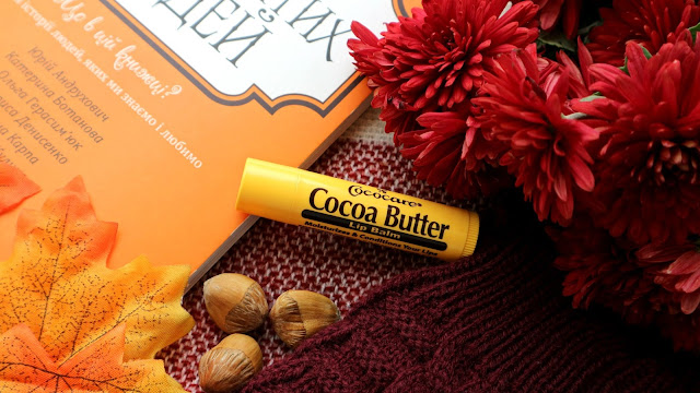 Cococare Cocoa Butter Lip Balm Бальзам для губ с маслом какао