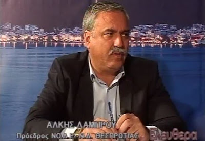 Για όλους και για όλα μίλησε ο πρόεδρος της ΝΟΔΕ Θεσπρωτίας κ. Αλκ. Λάμπρου (ΒΙΝΤΕΟ)