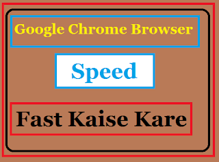 Google-Chrome-Browser-Ki-Speed-Kaise-Fast-Kare
