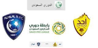 موعد مباراة أحد والهلال ضمن الدوري السعودي و القنوات الناقلة