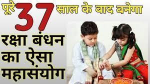 when is raksha bandhan in india date muhurat