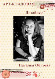 Наталья Обухова