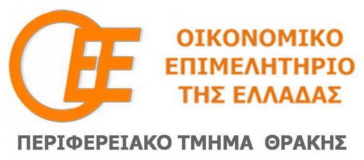 Επιστολή του Οικονομικού Επιμελητηρίου Π.Τ. Θράκης για την επιστροφή του ΕΦΚ αγροτικού πετρελαίου