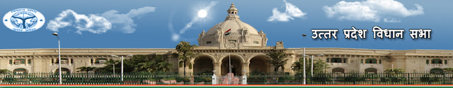 UP Vidhan Sabha Sachivalaya Recruitment uplegisassembly.gov.in