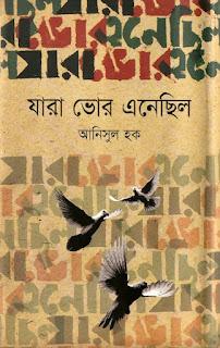 Jara Bhur Enechhilo by Anisul Hoque