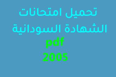تحميل امتحانات الشهادة السودانية pdf 2005