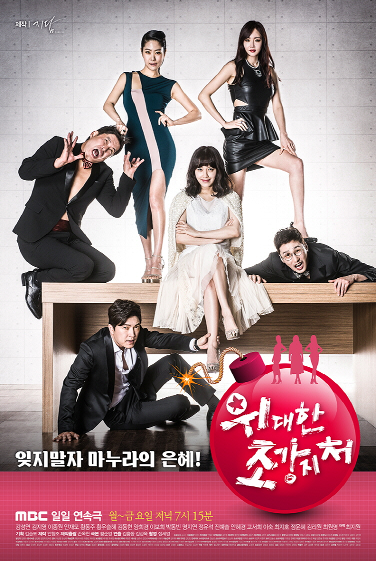 The Great Wives Korean Drama Wiki