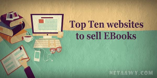 أفضل-المواقع-لبيع-الكتب-الإلكترونية