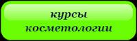 курсы косметолога харьков