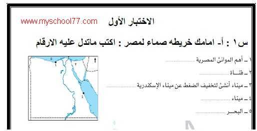 مذكرة مراجعة الدراسات الاجتماعية للصف الخامس ترم أول 2020 أ. سيد عبد الحميد