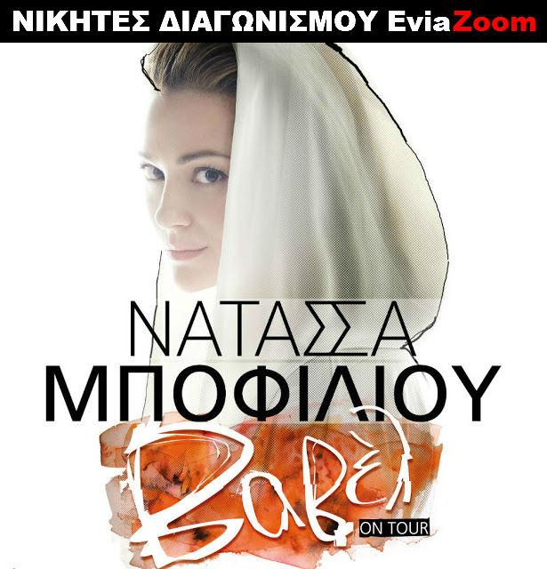 Νικητές Διαγωνισμού EviaZoom.gr: Αυτοί είναι οι τυχεροί που κερδίζουν 5 δωρεάν εισιτήρια για την συναυλία της Νατάσσας Μποφίλιου