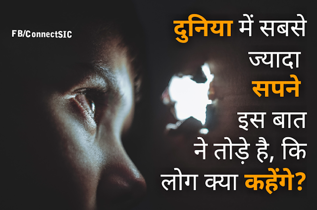 Anonymous Hindi Quotes on Dream, Break, Question,