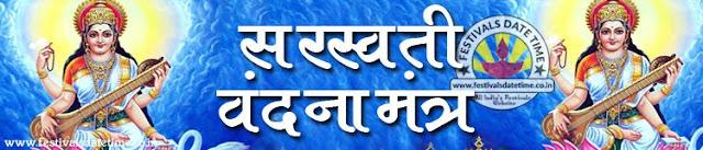 सरस्वती वंदना मंत्र, सरस्वती देवी वंदना मंत्र हिंदी में