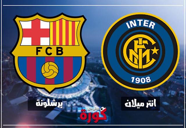 مشاهدة مباراة برشلونة وانتر ميلان بث مباشر 6-11-2018 دوري أبطال أوروبا